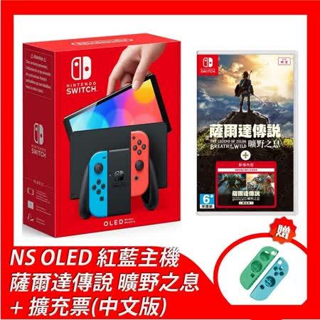 Switch OLED 藍紅  +薩爾達傳說 擴充票