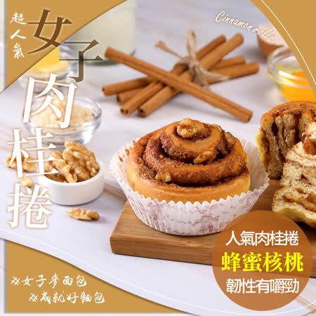 【愛上美味】 蜂蜜核桃肉桂捲1入