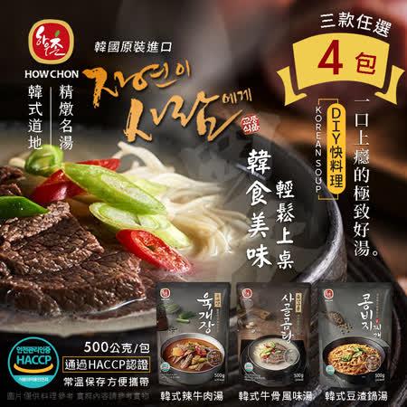 韓國 HOW CHON 湯品調理包任選4包
