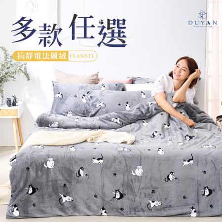 DUYAN 竹漾 四件式床包兩用毯被組