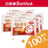 (快速到貨)Sunlus三樂事 快樂羊手握式暖暖包+2度24h New100入組