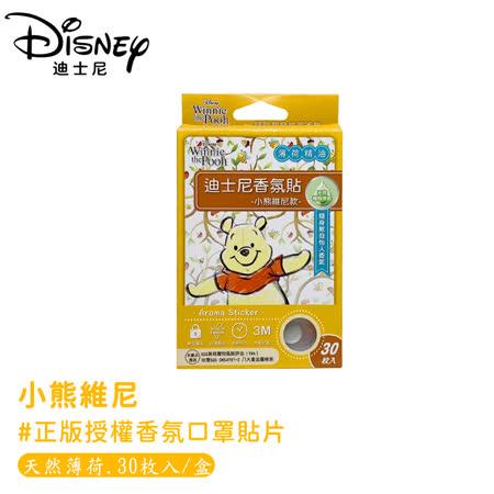 Disney迪士尼正版授權 抗菌香氛口罩貼片3盒