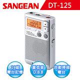 【SANGEAN】山進二波段數位式口袋型收音機 (DT-125)