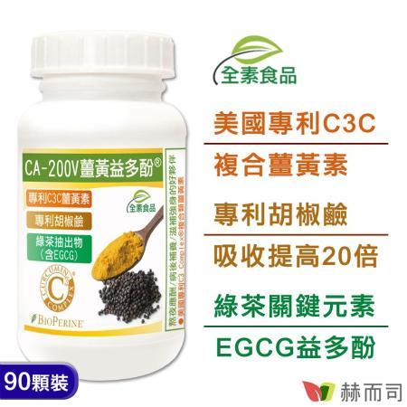 【赫而司】CA-200V 薑黃益多酚植物膠囊