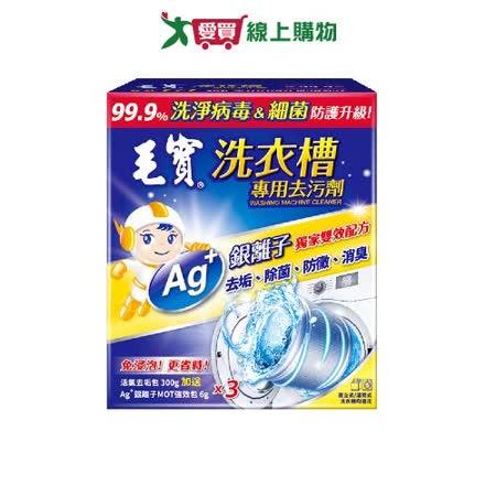 毛寶洗衣槽去污劑300g X3入