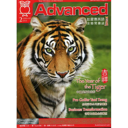Advanced  彭蒙惠英語(一年)