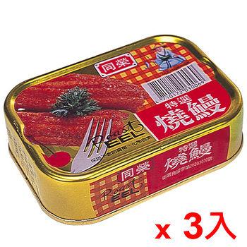 同榮燒鰻(易)100G*3組