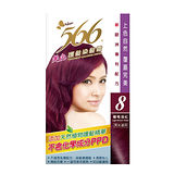 566美色護髮染髮霜-8葡萄酒紅