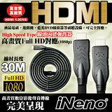 (接頭內建強波器)HDMI Full High Vision高畫質傳輸線-30M