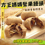 任你選【方王媽媽】招牌饅頭 (5入)