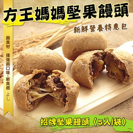 方王媽媽 招牌饅頭 (5入)