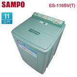[促銷] SAMPO聲寶 11公斤震動超音波機械式洗衣機 ES-116SV(T) 送基本安裝