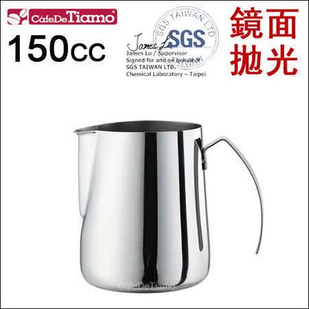 Tiamo 0922不鏽鋼拉花杯0.15L (HC7052)