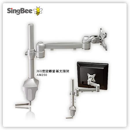 【SingBee欣美】螢幕支撐架-AM250