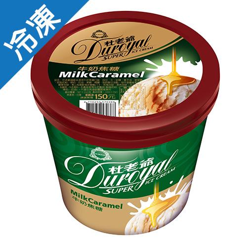 杜老爺SUPER-牛奶焦糖584±15g/桶