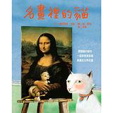 【上誼】《名畫裡的貓》