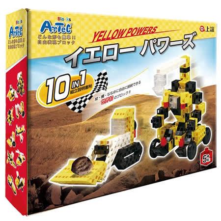 【上誼】《Artec日本彩色積木-變形系列黃色機動戰士》
