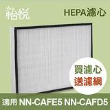 【怡悅HEPA濾心】適用於東芝 toshiba NN-CAFE5/NN-CAFD5等機型 再送濾網