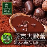 【歐可】真奶茶-巧克力歐蕾控糖設計(8包/盒)任選