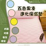 【床邊故事】超Q果凍防蹣抗菌保潔墊(3.5尺平單式)