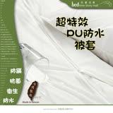 【床邊故事】特級PU防蟎抗菌防水被套-單人5x6.5尺