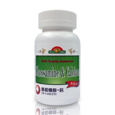 美國培恩 葡萄糖胺+鈣(120粒/瓶)