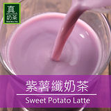 【歐可】真奶茶-紫薯纖奶茶(10包/盒)任選