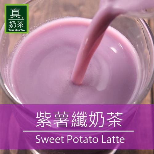 ~歐可~真奶茶~紫薯纖奶茶 10包 盒