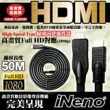 (接頭內建強波器)HDMI Full High Vision高畫質傳輸線-50M