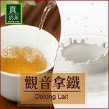 【歐可】真奶茶-觀音拿鐵(10包/盒)任選