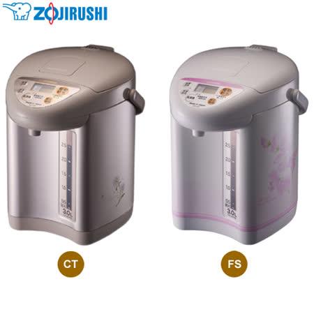 象印3段定溫 3公升電動熱水瓶