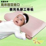 【凱蕾絲帝】純天然馬來西亞進口嬰兒工學乳膠枕
