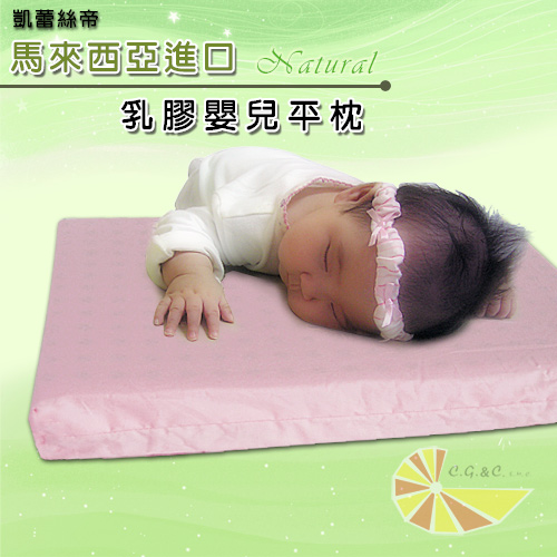 【凱蕾絲帝】純天然馬來西亞進口嬰兒趴睡乳膠平枕