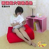 超大型懶骨頭和室靠椅/美腿墊