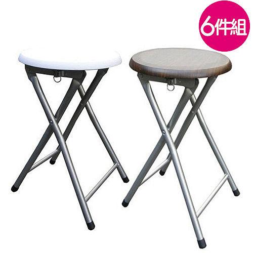 【環球】木製圓形椅座-折疊椅子(6入/組)二色可選