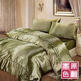 【原創本色-晶漾】單人絲緞三件式被套床包組-軍墨綠