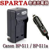 SPARTA Canon BP-511 / BP-511a 急速充電器