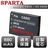 SPARTA BenQ DC-X800 / DC-X835 日製電芯 數位相機 鋰電池