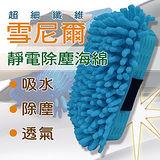 【任選】PARK AVENUE【晶亮】超細纖維雪尼爾萬用海綿