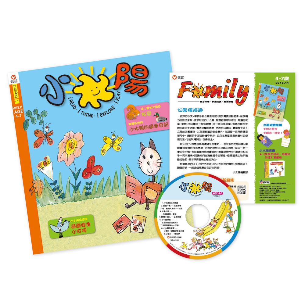 【信誼】《小太陽4-7歲幼兒雜誌》【訂閱一年】加贈《我的自然小書包》套書