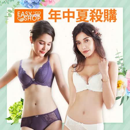 EASY SHOP 精選小褲/內衣