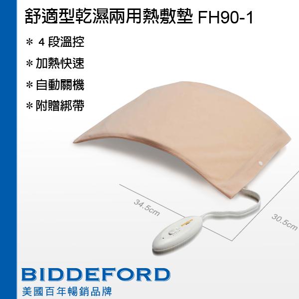 『BIDDEFORD』☆舒適型乾溼兩用熱敷墊 FH-90H
