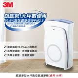 【3M】淨呼吸超濾淨空氣清淨機(16坪大坪數)