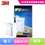 【3M】空氣清靜機超濾淨型大坪數專用濾網(16坪適用)(CHIMSPD-03UCF)
