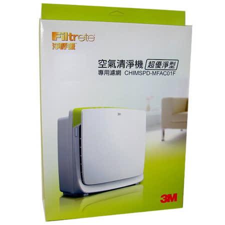 3M 超優淨型MFAC-01F 清淨機替換濾網