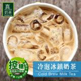 【歐可】真奶茶-冷泡冰鎮奶茶(8包/盒)任選