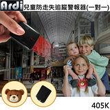 Ardi 兒童防走失警報追蹤器1對1 (405K)送精美小熊絨毛布套