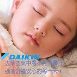 Daikin大金空氣清靜機專用濾紙KAC979A4
