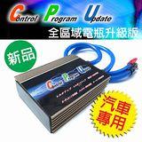 CPU穩壓器/逆電流『汽車電瓶升級版』改版固態電容/電瓶活化器