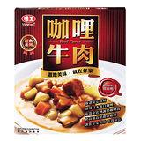 味王咖哩牛肉盒200g*3入